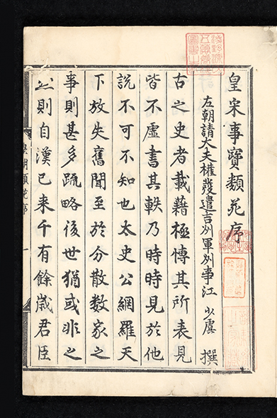 Kocho ruien [A Library of Chinese Classics by Courtly Scholars]. By Shaoyu Jiang [in Japanese: Ko-Shogu]. Emperor GOMIZUNOO, reigned.