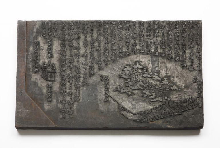 A wooden board (414 x 250 x 22 mm.), carved on one side, depicting an Inari shrine with text. INARI SHINTO SHRINE WOODBLOCK BOARD.