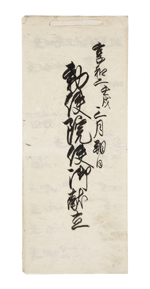 "Manuscript on paper, entitled on upper wrapper ""Kyowa ni san gatsu…Chokushi Inshi Onkondate"" [trans.: ""March 1802 Menu for Imperial Envoys""], written in a fine & legible hand, 10 folding leaves (final blank), 300 x 122 mm., stitched as issued. MENUS FOR IMPERIAL ENVOYS."