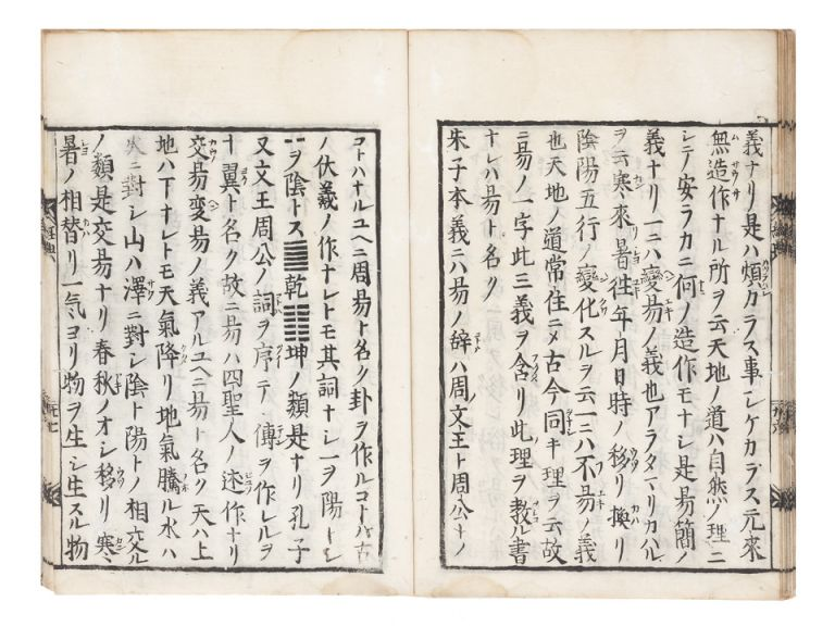 Nihon shojaku ko; Part II: Keiten daisetsu [trans.: Explanatory Guide to Japanese Books & Texts...
