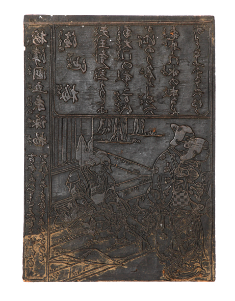"A wooden board (223 x 160 mm.), carved on one side with two text panels and an illustration of three figures in decorative traveling attire, with the marginal title: ""Tsu no kuni goken no [?] butsu"" [in trans.: ""Osaka Five Places to Visit [?]""] & section title: ""[?] Ike no ume"" [in trans.: ""Plum Near the Pond [?]""]. JAPANESE WOODBLOCK BOARD."