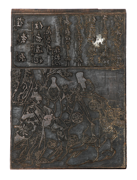 A wooden board (220 x 160 mm.), carved on one side with one text panel above and below an...