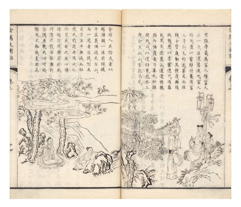 Wen di yin zhi tu shuo ren jing yang qiu [Commentaries on the Tract of the Quiet Way by Wenchang...