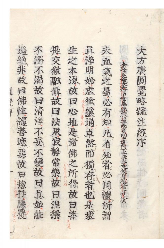 Daihokoengaku ryakusho chugyo; [Chinese title: Da fang guang yuan jue lue su zhu jing]; [Commentary on the Sutra of Perfect Enlightenment (The Yuanjuejing)]. ZONGMI, in Japanese: Shumitsu or Sumitsu.