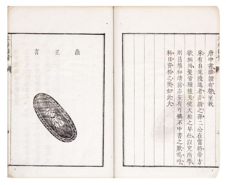 Zhengxu wen fang tu zan, fu Shiyou tu zan; in Japanese: Seizoku bunbo zusan [Picture Catalogue of...