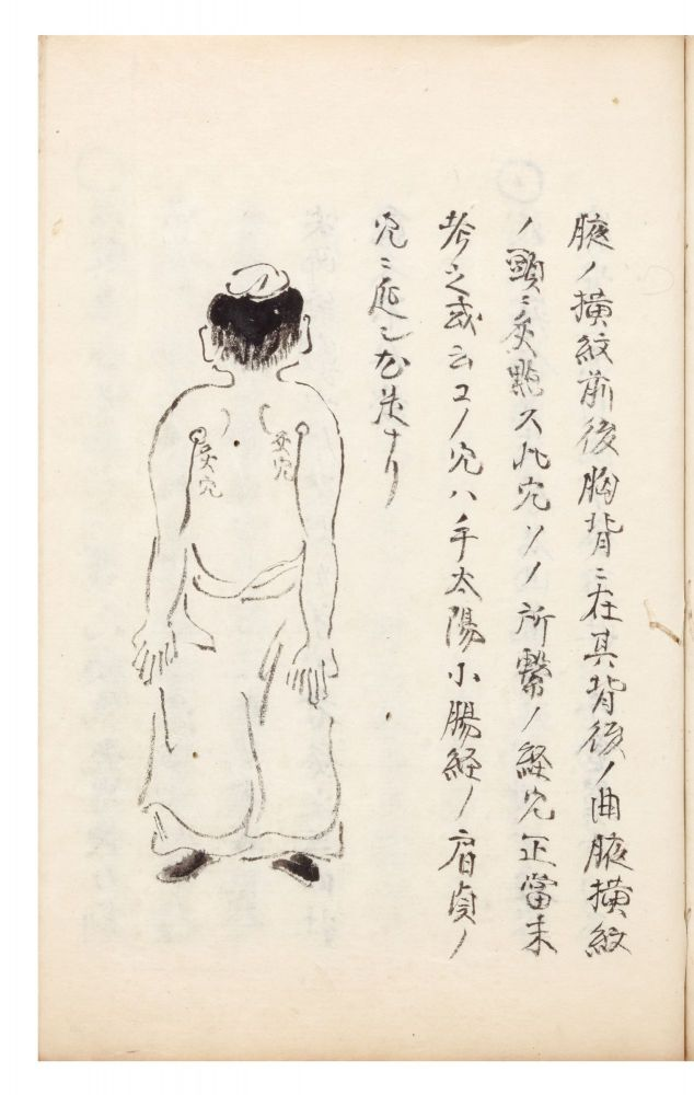 "Manuscript on paper, entitled on label and first leaf of Vol. I: ""Kyusei iko"" [""Collection..."
