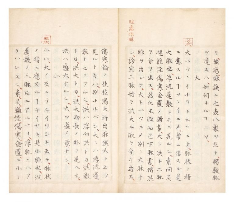 "Manuscript on paper, entitled on label of upper cover ""Myakushin ho. Fu shishin taii zen""..."