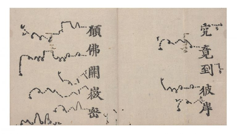 Six printed volumes in orihon (accordion) format containing Buddhist ceremonial music, all printed on fine luxury mica paper. BUDDHIST CHANTING: SHOMYO SHU.