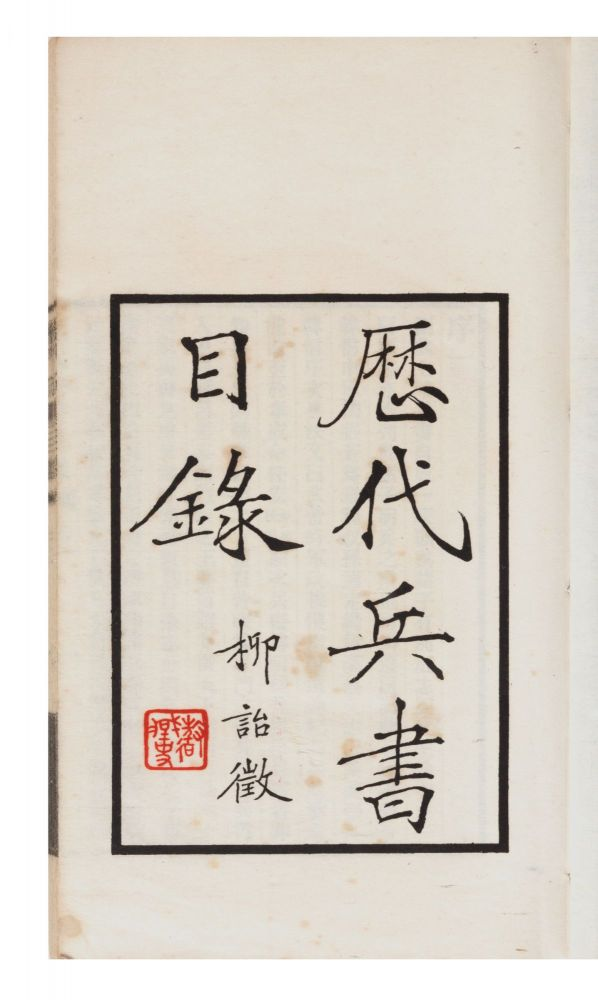 Li tai ping shu mu lu [Military Writings throughout History]. Dajie LU