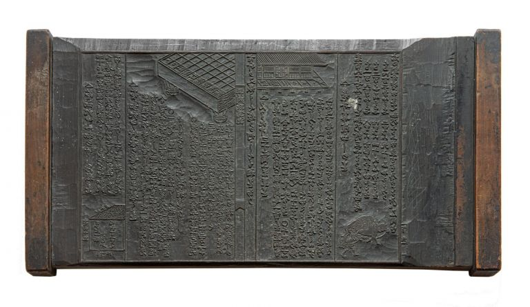 A woodblock (203 x 390 x 25 mm.), with text & seven mathematical illustrations, delicately carved...