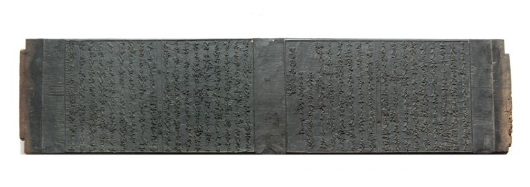 A long wooden board (193 x 760 x 15 mm.), finely carved with text on both sides, employed in the...