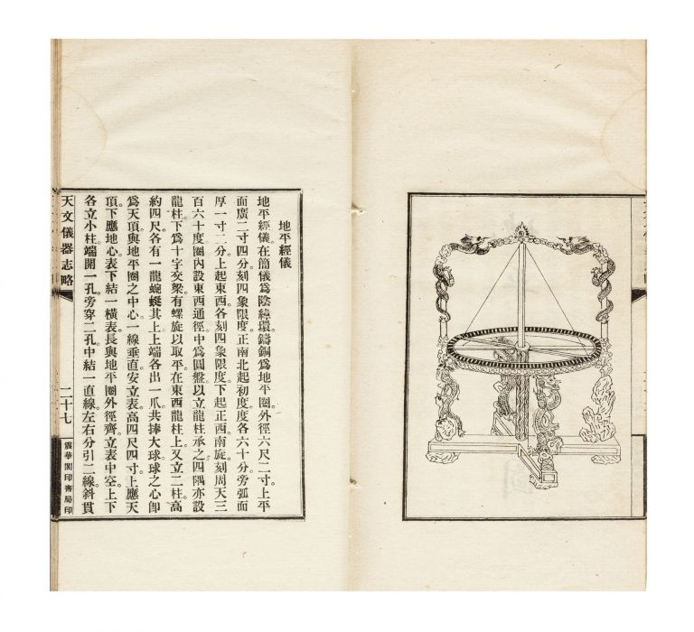 Tian wen yi qi zhi lue [A Short History of Astronomical Instruments]. Fuyuan CHANG.