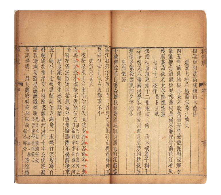 "Xiang cao zhi shi ji [Autumn River Collection]; Preface title: ""Qiu jiang ji."". Ren HUANG, or..."