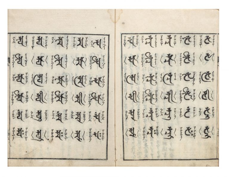 Shittan gusyo [or] gusho [Sanskrit for Beginners]. CHOZEN