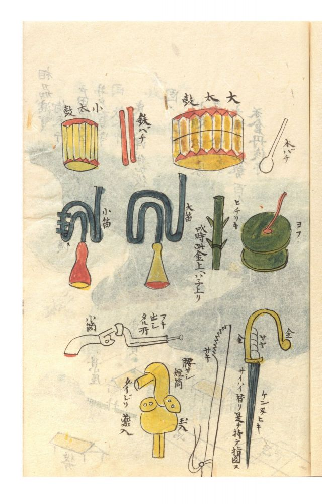 An early illustrated manuscript copy of privately disseminated official reports from the months following Russian and American bellicose missions in July & August 1853. JAPANESE REPORTS ON FOREIGNERS.