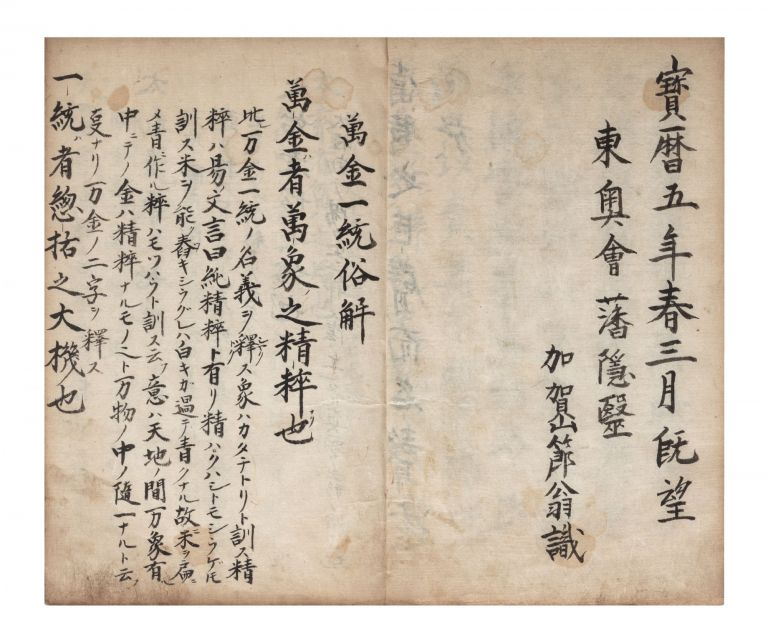 "Manuscript on paper, entitled on label on upper covers ""Mankin itto zokukai"" [""Commentaries..."