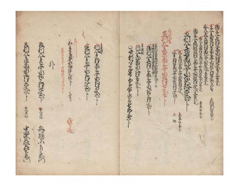 "Manuscript on paper, entitled on label on upper cover ""Ginzan Kashitsuke kiroku"" [""Loan Records of the Silver Mines""], signed by Chudayu (or Chiwaki) Shiraishi. IKUNO, Hyogo Prefecture ASE SILVER MINES."