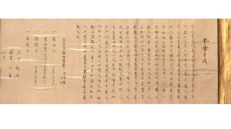 "Illustrated scroll on fine thick paper, entitled at beginning ""Shisso Shudan"" [""Method of..."