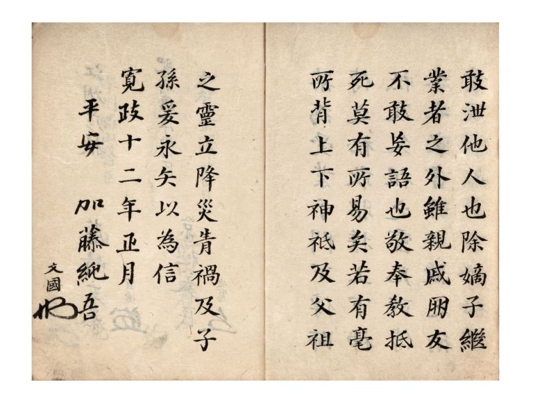 "Manuscript on paper, entitled on upper cover ""Koshosai jugyo seishi roku"" [""List of Class Participants for the Lectures by Koshosai""]. MEDICAL GUEST BOOK."