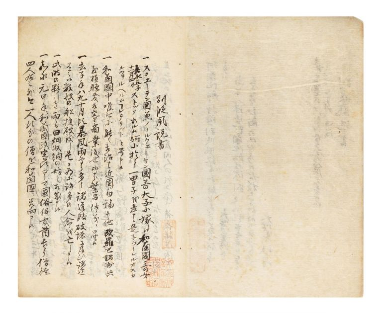 "Manuscript on paper, entitled on upper wrapper: ""Kaei rokunen, Oranda betsudan fusetsu gaki"" [""1853 Holland Reported Rumors""]. RUMORS OF FOREIGNERS."
