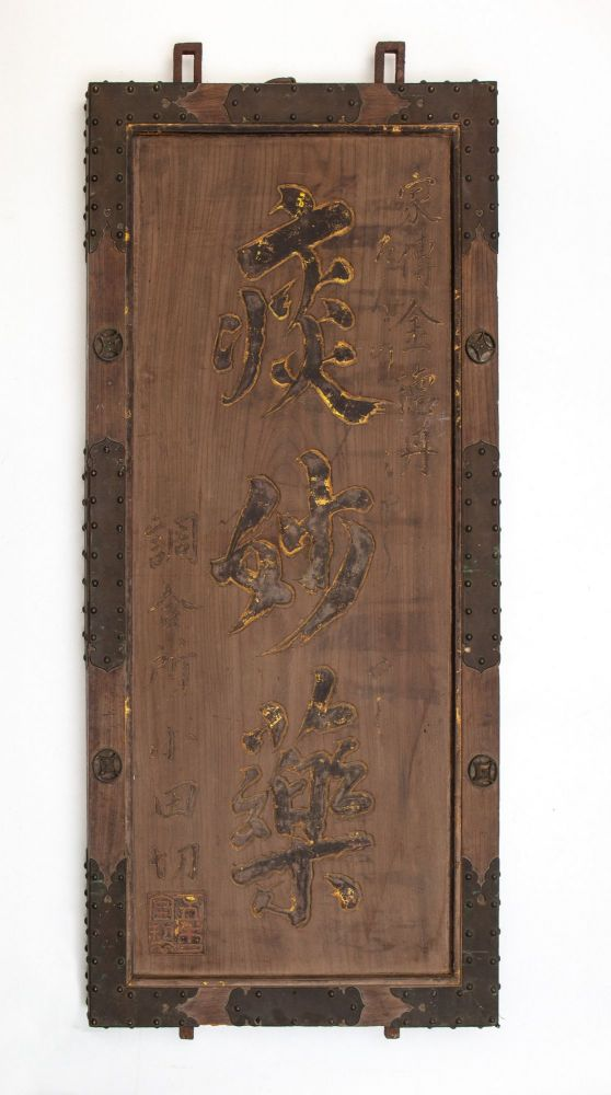 "An early and monumental wooden double-sided kanban (shop signboard) of the ""Odagiri""..."