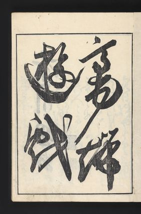 Yamato jinbutsu gafu: [Zenpen]. [The People of Yamato Picture Album or Album of Japanese Figure Drawings].