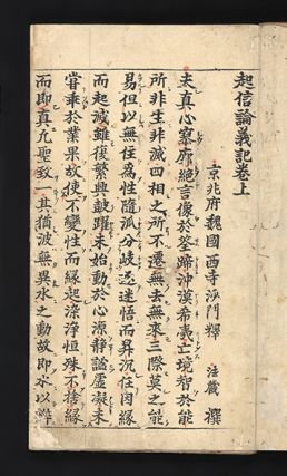 Daijo kishinron giki [Commentary on the Awakening of Faith in the Mahayana]. By Fazang