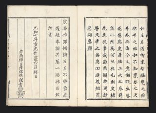 Kocho ruien [A Library of Chinese Classics by Courtly Scholars]. By Shaoyu Jiang [in Japanese: Ko-Shogu].