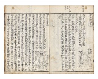 Shinkan Kotei meido kyukyo [trans.: The Yellow Emperor's Canon of Moxibustion].