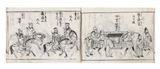 Ryukyujin gyosoki [trans.: The Record of the Ryukyuan Mission to Edo in 1790 [or] The Record of the Ryukyu People's Procession in Costumes].