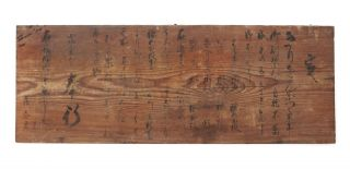 One large & thick wooden board (800 x 370 x 25 mm.), issued by a Bugyo (magistrate), with...