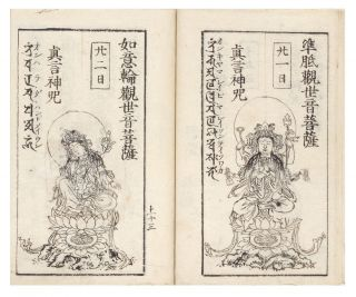 The artist's manuscript mock-up for the unpublished Shichi kannon gyo zue [Sutra for Seven...
