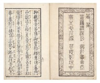 The artist's manuscript mock-up for the unpublished Shichi kannon gyo zue [Sutra for Seven Bodhisattvas Illustrated by Shigemasa], containing 16 full-page ink drawings & one half-page title vignette for part III, with numerous correction slips & notes for the final, unrealized, stage of its publication. Written entirely in manuscript.