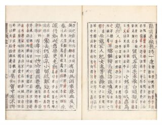 Sankoku shi shuchu; Chinese title: Shangu shi ji zhu [Shangu's Collection of Poetry with...