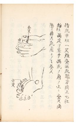 """Manuscript on paper, entitled on label and first leaf of Vol. I: """"Kyusei iko"""" [""""Collection of Theories of Treatments by Moxibustion""""]."""