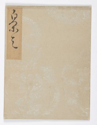 Hakurakuten [libretto for the Noh play Hakurakuten].