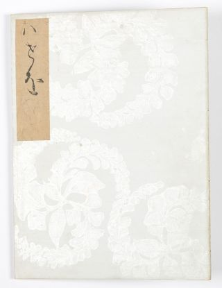 Haseo [libretto for the Noh play Haseo].