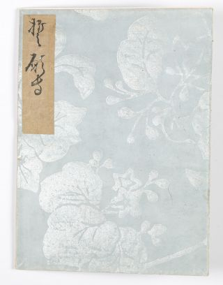Seiganji [libretto for the Noh play Seiganji].