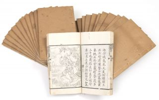 From the Preface, Index, & beginning of text]: Xi you zhen quan; [from the title-page]: Hui...
