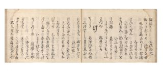 Shozaishu [Dictionary of Renga Poetry [or] Collection of Building Materials