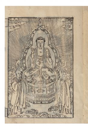 Daimin sanzo shogyo mokuroku [Catalogue of the Chinese Translation of the Buddhist Tripitaka, the...