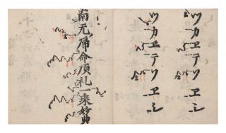 Six printed volumes in orihon (accordion) format containing Buddhist ceremonial music, all printed on fine luxury mica paper.