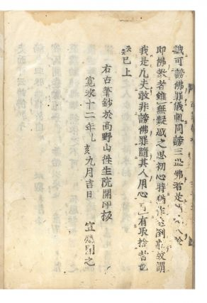 Kohitsu shushusho [or] Kohitsu shuisho [or] Kohitsusho [Collections of Old Writings].
