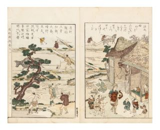Seikei zusetsu [An Illustrated Book of Agricultural Things