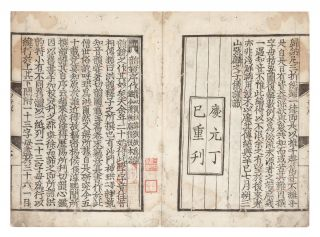 INKYO [in Chinese: Yunjing; Mirror of Rhymes].
