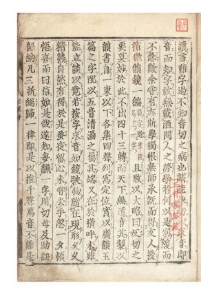 INKYO [in Chinese: Yunjing; Mirror of Rhymes