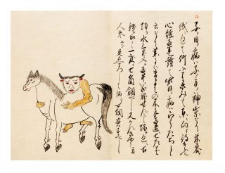 Manuscripts on paper, all concerned with equine medicine, all finely written in one hand on stiff paper.