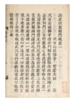 Hokkai shidai shomon [Chinese: Fa jie ci di chu men; Introduction to the Sequence of the...