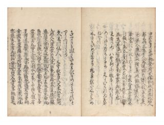 Tsurezuregusa] Nozuchi [A Commentary on the Tsurezuregusa