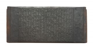 A woodblock board (184 x 295 x 15 mm.), with text carved on both sides, constituting two folding...